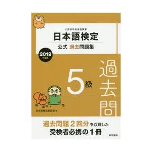 本 ISBN:9784487812424 日本語検定委員会/編 出版社:東京書籍 出版年月:2019...