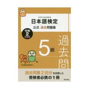 日本語検定公式過去問題集5級 文部科学省後援事業 令和2年度版