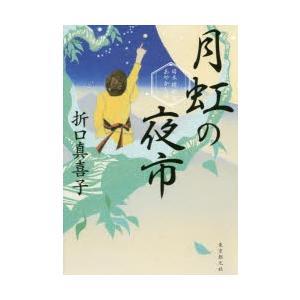 月虹の夜市 日本橋船宿あやかし話|ggking