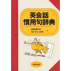 英会話慣用句辞典|ggking