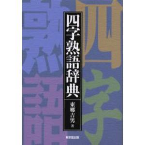四字熟語辞典|ggking