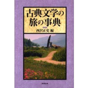 古典文学の旅の事典|ggking