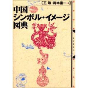 中国シンボル・イメージ図典|ggking