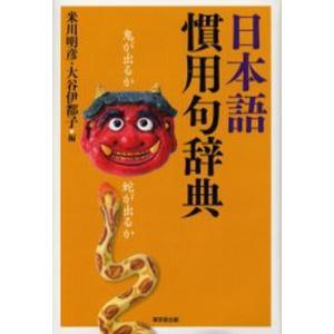日本語慣用句辞典|ggking