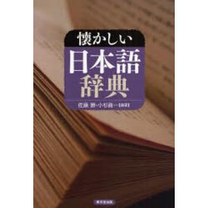 懐かしい日本語辞典|ggking
