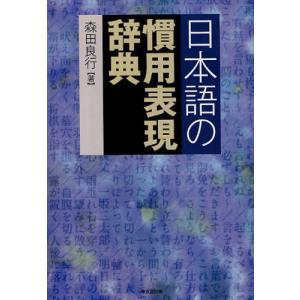 日本語の慣用表現辞典|ggking