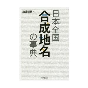 日本全国合成地名の事典|ggking