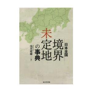日本全国境界未定地の事典|ggking