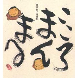 こころまんまる 深井和子詩画集|ggking