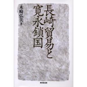 長崎貿易と寛永鎖国