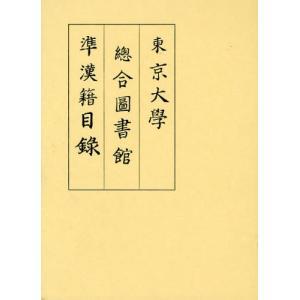 東京大学総合図書館準漢籍目録|ggking