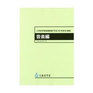 小学校学習指導要領〈平成29年告示〉解説 音楽編|ggking