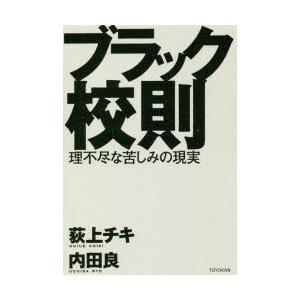 本 ISBN:9784491035574 荻上チキ/編著 内田良/編著 出版社:東洋館出版社 出版年...