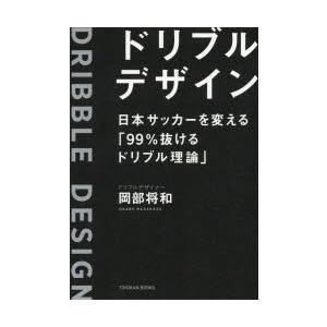 ドリブルデザイン 日本サッカーを変える「99%抜けるドリブル理論」|ggking