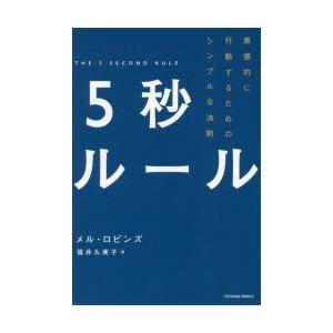 本 ISBN:9784491036915 メル・ロビンズ/著 福井久美子/訳 出版社:東洋館出版社 ...