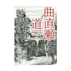 小説曲直瀬道三 乱世を医やす人 ggking