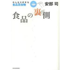 本 ISBN:9784492222669 安部司/著 出版社:東洋経済新報社 出版年月:2005年1...