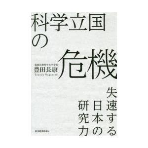 本 ISBN:9784492223895 豊田長康/著 出版社:東洋経済新報社 出版年月:2019年...