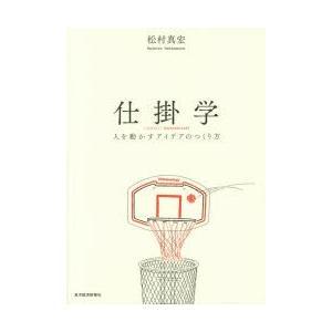 本 ISBN:9784492233733 松村真宏/著 出版社:東洋経済新報社 出版年月:2016年...