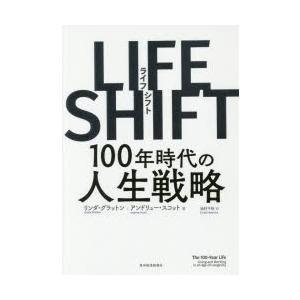 本 ISBN:9784492533871 リンダ・グラットン/著 アンドリュー・スコット/著 池村千...