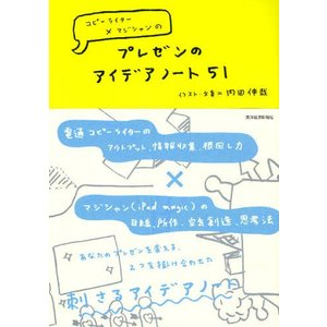本 ISBN:9784492557068 内田伸哉/イラスト・文章 出版社:東洋経済新報社 出版年月...