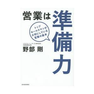 本 ISBN:9784492557471 野部剛/著 出版社:東洋経済新報社 出版年月:2014年1...