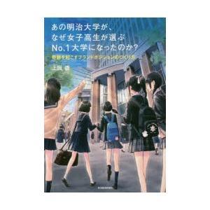 本 ISBN:9784492557815 上阪徹/著 出版社:東洋経済新報社 出版年月:2017年1...