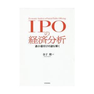 IPOの経済分析 過小値付けの謎を解く|ggking
