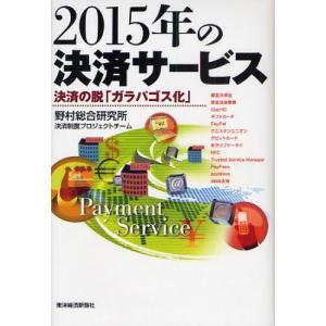 本 ISBN:9784492681299 野村総合研究所決済制度プロジェクトチーム/著 出版社:東洋...