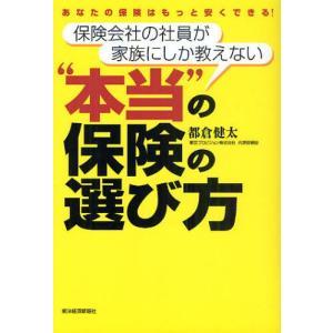 本 ISBN:9784492701270 都倉健太/著 出版社:東洋経済新報社 出版年月:2010年...