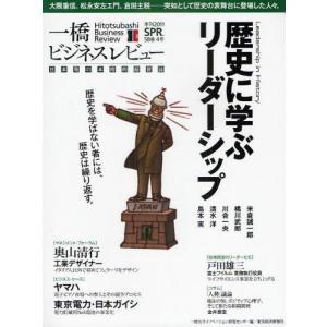 一橋ビジネスレビュー 58巻4号(2011SPR.) ggking