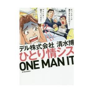 本 ISBN:9784492961513 清水博/著 出版社:東洋経済新報社 出版年月:2018年0...