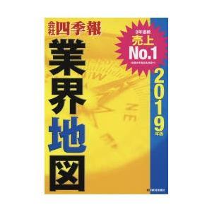本 ISBN:9784492973271 東洋経済新報社/編 出版社:東洋経済新報社 出版年月:20...