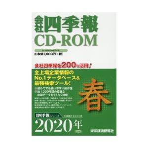 CD-ROM 会社四季報 2020年春 ggking
