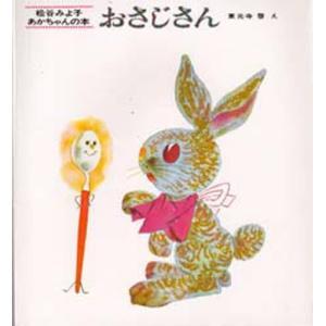 本 ISBN:9784494001057 松谷みよ子/文 東光寺啓/絵 出版社:童心社 出版年月:1...