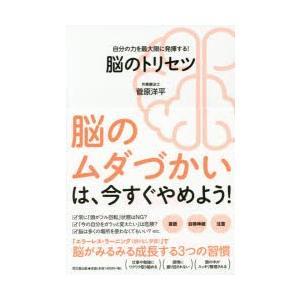本 ISBN:9784495528614 菅原洋平/著 出版社:同文舘出版 出版年月:2014年10...