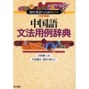 中国語文法用例辞典 現代漢語八百詞増訂本〈日本語版〉|ggking