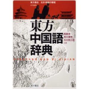 東方中国語辞典|ggking