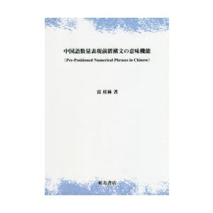 中国語数量表現前置構文の意味機能 ggking