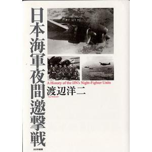 日本海軍夜間邀撃戦 ggking