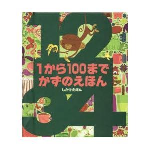 本 ISBN:9784499286176 クリストファー・フランチェスチェッリ/ぶん ペスキーモ/え...