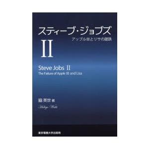 本 ISBN:9784501555306 脇英世/著 出版社:東京電機大学出版局 出版年月:2017...