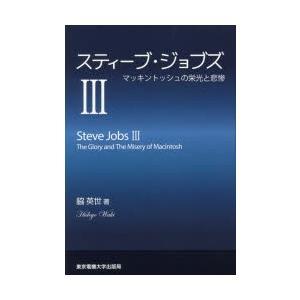 本 ISBN:9784501555405 脇英世/著 出版社:東京電機大学出版局 出版年月:2017...
