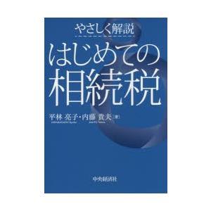 本 ISBN:9784502130410 平林亮子/著 内藤貴夫/著 出版社:中央経済社 出版年月:...