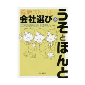 本 ISBN:9784502212918 就活満足度向上委員会/編 出版社:中央経済社 出版年月:2...