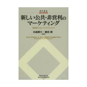 本 ISBN:9784502479106 水越康介/編著 藤田健/編著 出版社:碩学舎 出版年月:2...