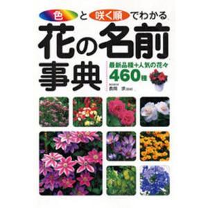 色と咲く順でわかる花の名前事典 最新品種+人気の花々460種|ggking