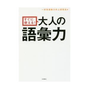 本 ISBN:9784522436301 一校舎語彙力向上研究会/編 出版社:永岡書店 出版年月:2...