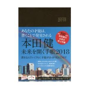 2018年版 本田健 未来を開く手帳