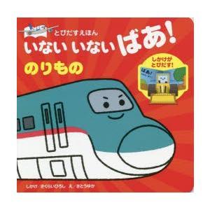 本 ISBN:9784522801888 さくらいひろし/しかけ さとうゆか/え 出版社:永岡書店 ...